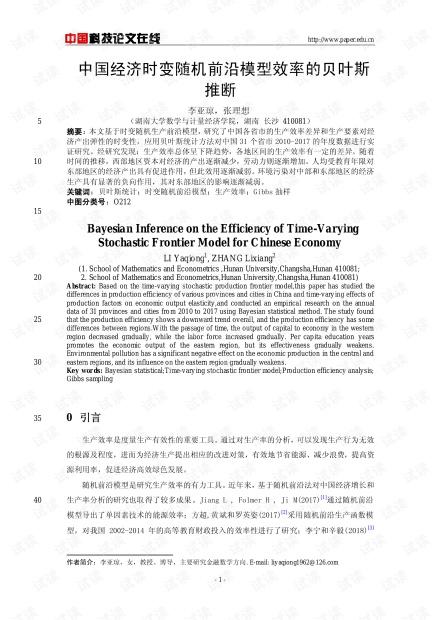 中国经济时变随机前沿模型效率的贝叶斯推断