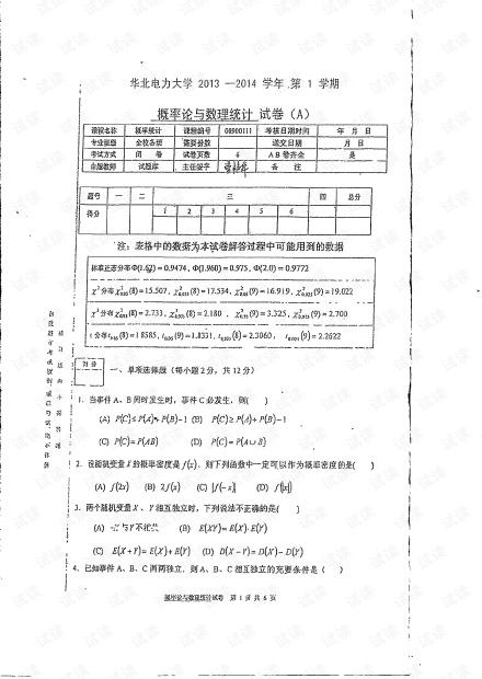 华北电力大学概率论数与数理统计期末考试题2013-2014第1学期(A).pdf
