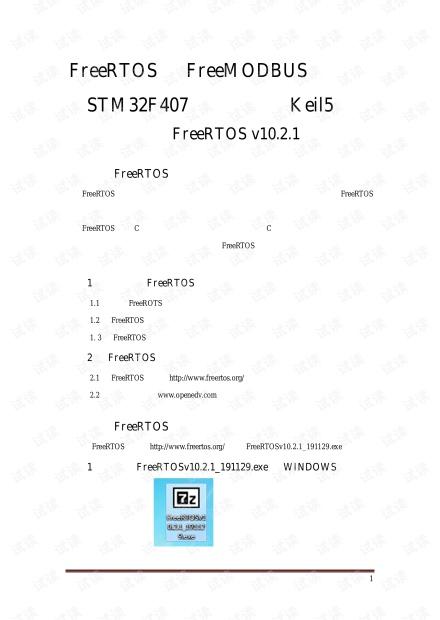 FreeRTOS和FreeMODBUS移植到STM32F407傻瓜教程(Keil5).pdf