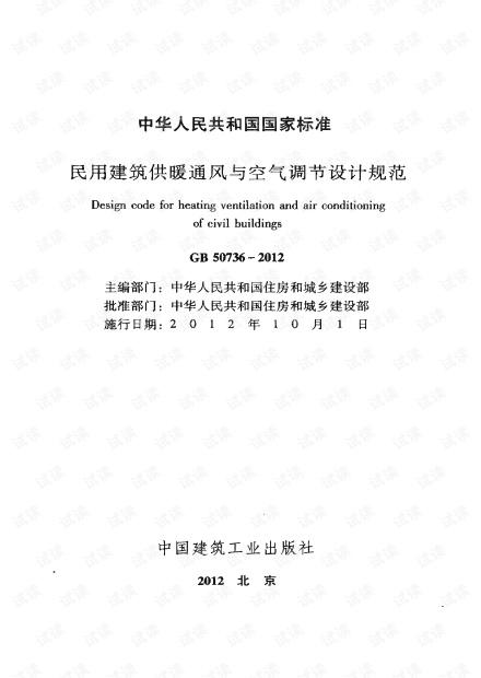民用建筑供暖通风与空气调节设计规范GB50376-2012.pdf