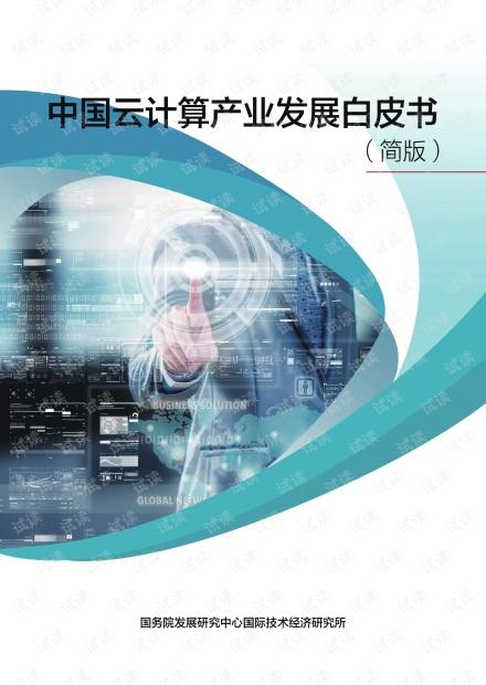 中国云计算产业发展白皮书2019最新.pdf