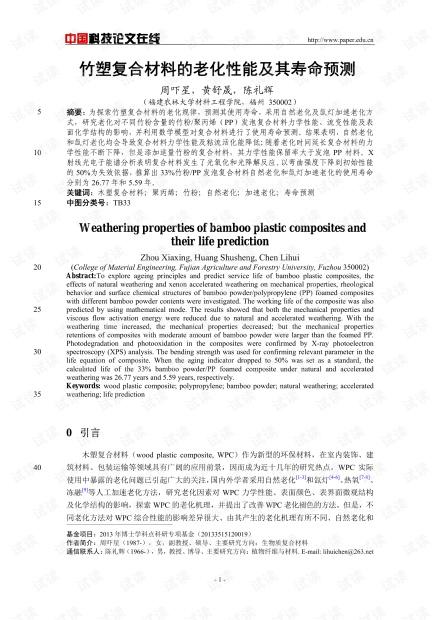 竹塑复合材料的老化性能及其寿命预测