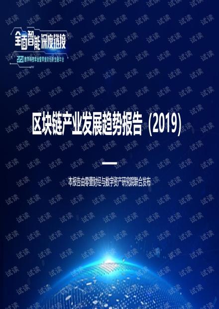 区块链产业发展趋势报告(2019).pdf