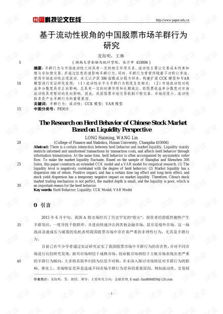 基于流动性视角的中国股票市场羊群行为研究