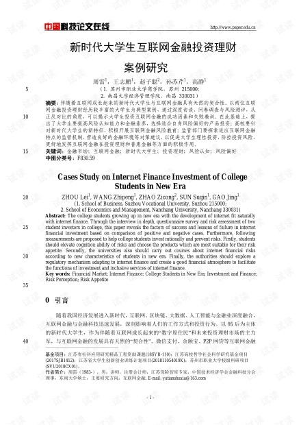 新时代大学生互联网金融投资理财案例研究