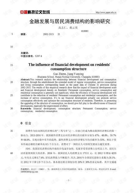 金融发展与居民消费结构的影响研究
