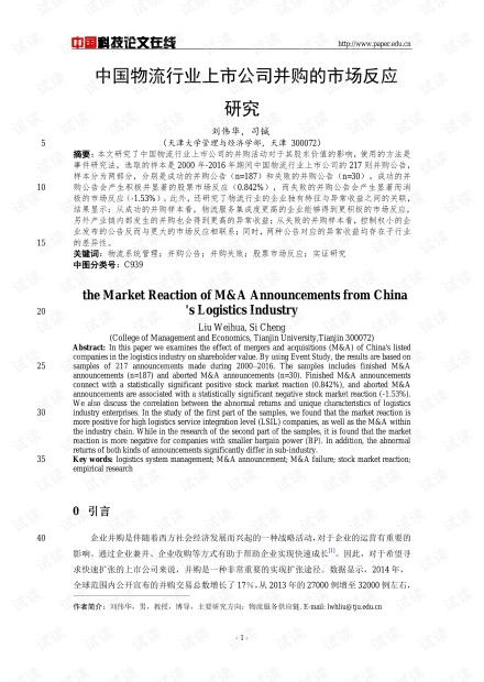 中国物流行业上市公司并购的市场反应研究