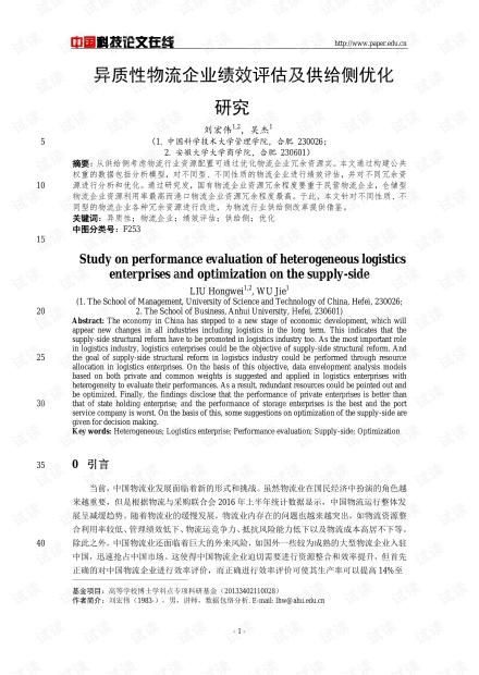 异质性物流企业绩效评估及供给侧优化研究