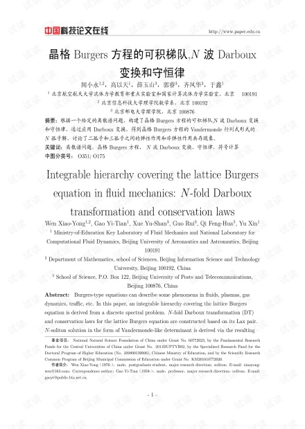 Integrable hierarchy covering the lattice Burgers equation in fluid mechanics: N-fold Darboux transformation and conservation laws