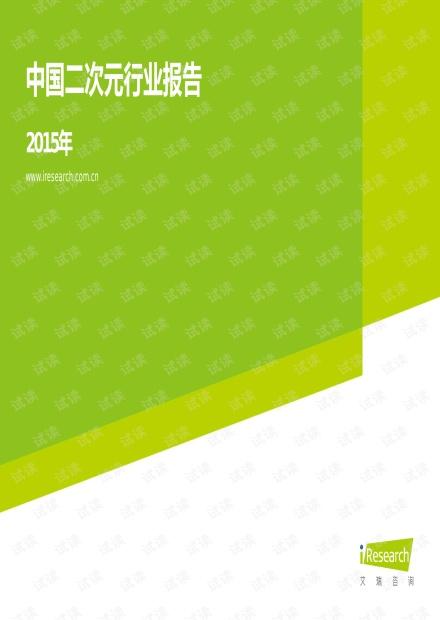 艾瑞咨询:2015年中国二次元行业报告