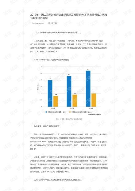 前瞻产业研究院:2019年中国二次元游戏行业市场现状及发展趋势