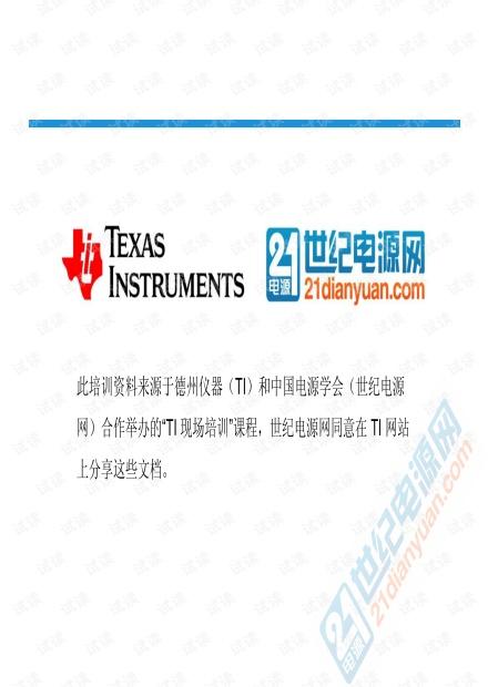 6小时精通反激电源及变压器设计.pdf