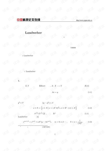关于Landweber迭代方法在正则化参数后验选取时的阶数最优性注记