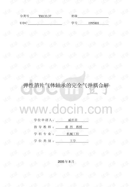 弹性箔片气体轴承的完全气弹耦合解.pdf