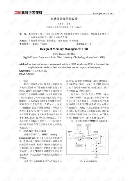 存储器管理单元设计