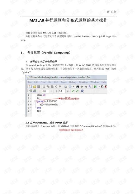 MATLAB并行运算的基本操作2.pdf