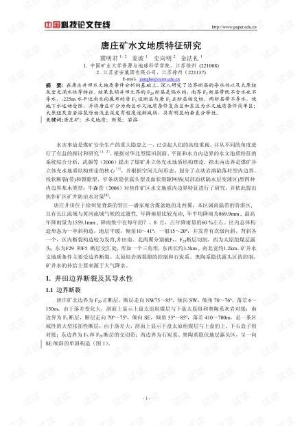 唐庄矿水文地质特征研究
