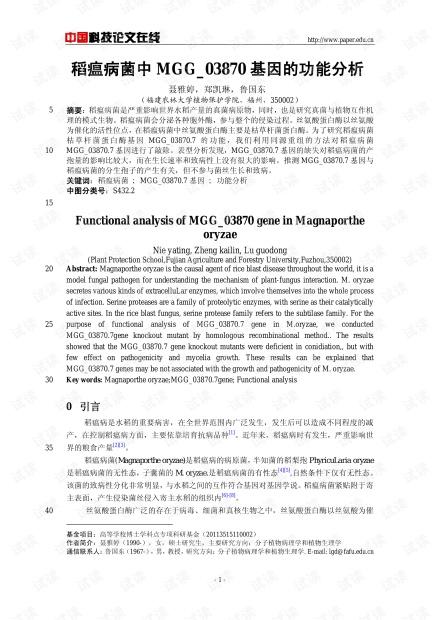 稻瘟病菌中MGG_03870基因的功能分析