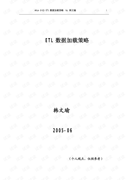 whyu小记-ETL数据加载策略.pdf