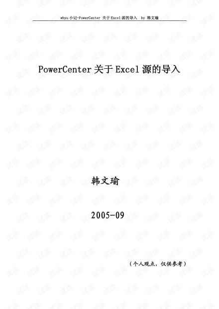 whyu小记-PowerCenter 关于Excel源的导入.pdf