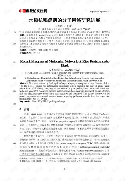 水稻抗稻瘟病的分子网络研究进展