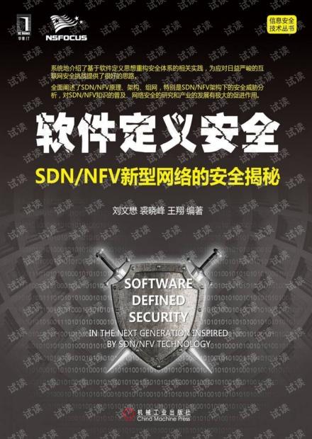 软件定义安全SDN-NFV新型网络的安全揭秘-2016-P323.pdf