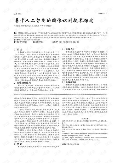 基于人工智能的图像识别技术探究.pdf