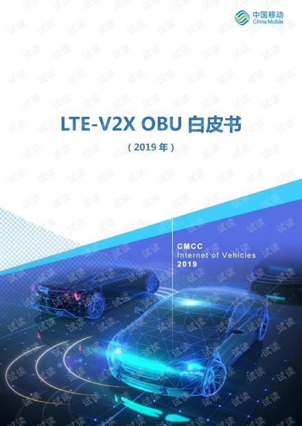LTE-V2X-OBU白皮书-1.pdf