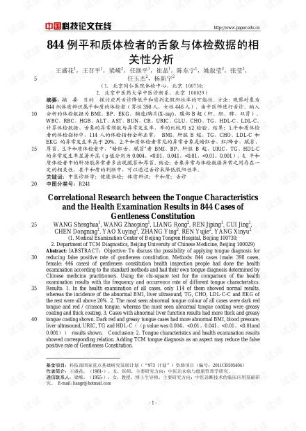 844例平和质体检者的舌象与体检数据的相关性分析