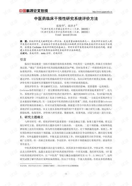 中医药临床干预性研究系统评价方法