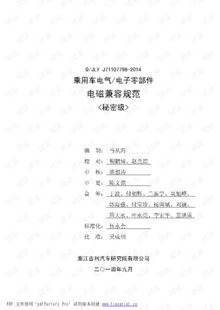 吉利汽车EMC电磁兼容标准EMC 标准.pdf