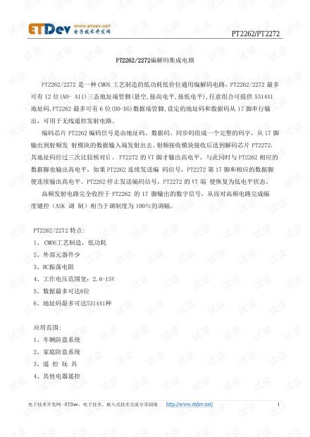 PT2262-PT2272编解码集成电路.pdf