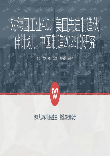 对德国工业4.0、美国互联网工业、中国制造2025的研究ppt课件.pdf