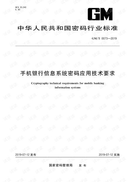GM/T 0073-2019 《手机银行信息系统密码应用技术要求》