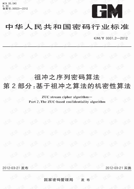 GM/T 0001.2-2012 《祖冲之序列密码算法:第2部分:基于祖冲之算法的机密性算法》