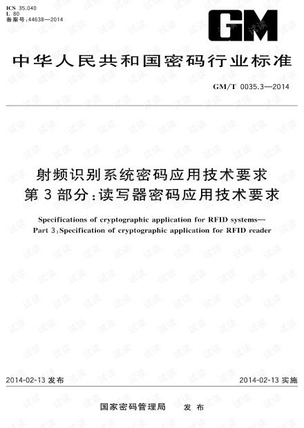 GMT 0035.3-2014.pdf 《射频识别系统密码应用技术要求 第3部分:读写器密码应用技术要求》