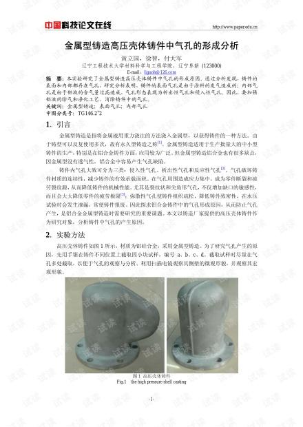金属型铸造高压壳体铸件中气孔的形成分析