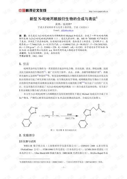 新型N-吡唑丙酰胺衍生物的合成与表征