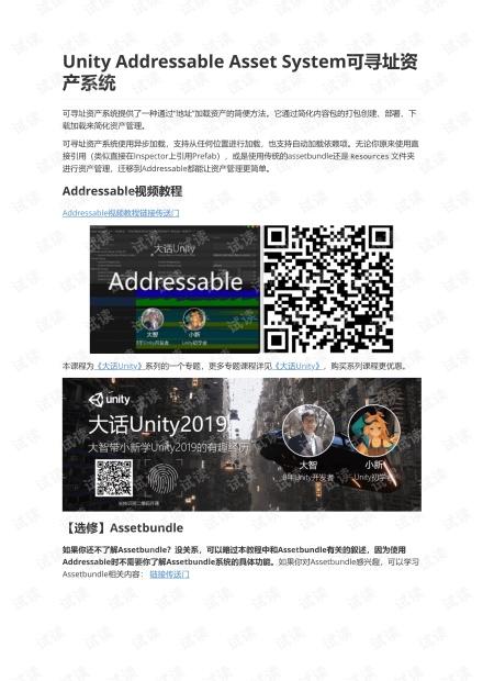 Unity+Addressable中文手册1106.pdf