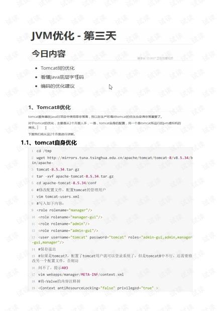 JVM优化3(Tomcat参数调优,JVM参数调优,jvm字节码,代码优化).pdf