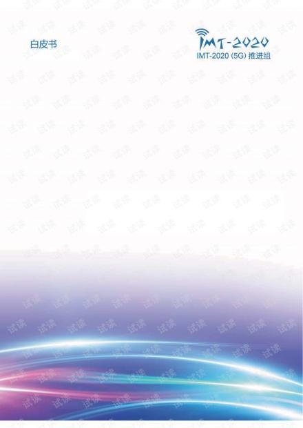 IMT-2020 (5G)推进组:5G无人机应用白皮书.pdf