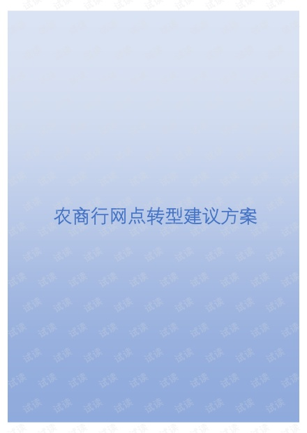 农商行网点转型方案.pdf