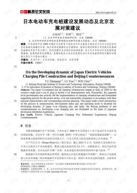 日本电动车充电桩建设发展动态及北京发展对策建议