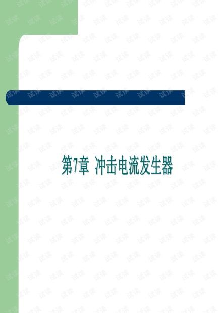 冲击电流发生器.pdf