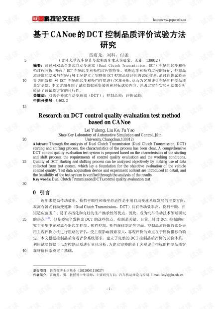 基于CANoe的DCT控制品质评价试验方法研究
