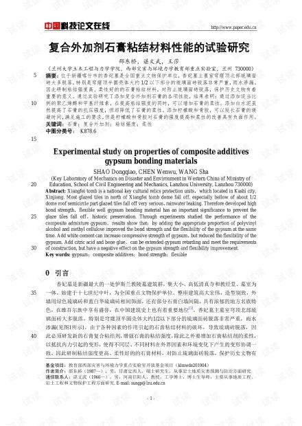 复合外加剂石膏粘结材料性能的试验研究