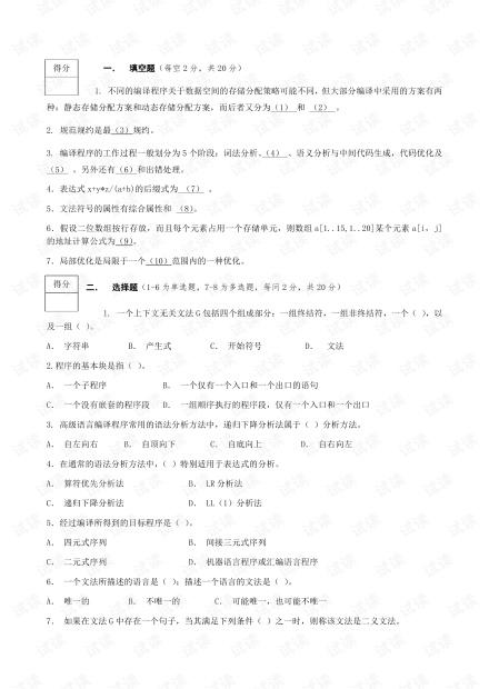 编译原理期末考试试卷及答案.pdf