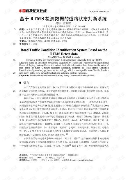 基于RTMS检测数据的道路状态判断系统
