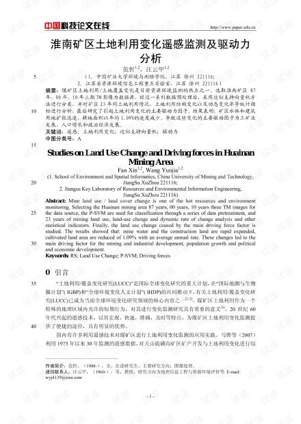 淮南矿区土地利用变化遥感监测及驱动力分析