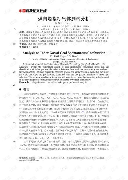 煤自燃指标气体测试分析